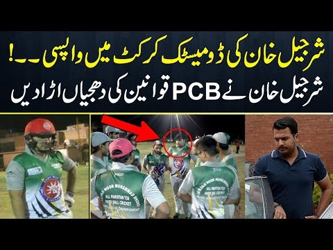 Suspended Sharjeel Khan Back in Pakistan Domestic Cricket | Violation Of PCB Law | Branded Shehzad