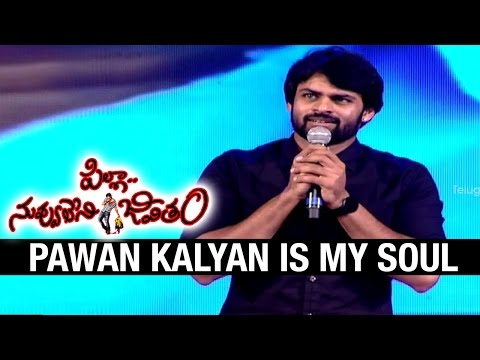 Pawan Kalyan is my Soul Says, Sai Dharam Tej @ Pilla Nuvvu Leni Jeevitham Audio Launch