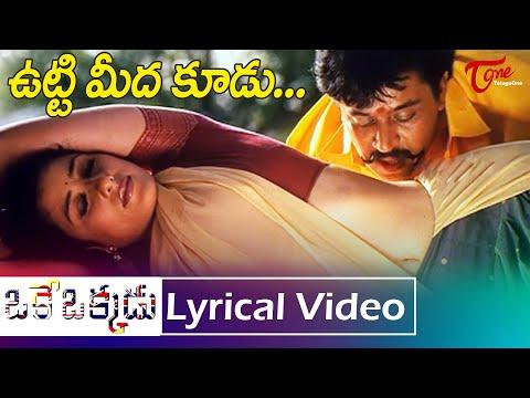 Utti Meeda Koodu Song | Oke Okkadu | Arjun | Manisha Koirala | Old Telugu Songs