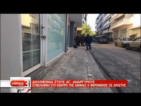 Συνελήφθη ο φερόμενος ως δράστης για τη δολοφονία στους Αγ. Αναργύρους | 03/12/19 | ΕΡΤ