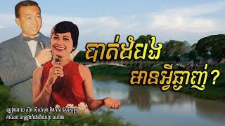 Khmer Travel - ដួងចន្ទដួងចិត្&#