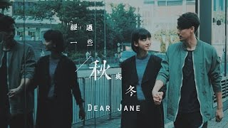 Dear Jane 經過一些秋與冬 Days Gone By (Official Music Video) %e4%b8%ad%e5%9c%8b%e9%9f%b3%e6%a8%82%e8%a6%96%e9%a0%bb