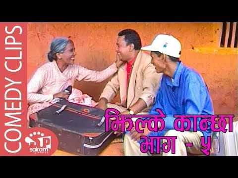 (Comedy Serial :Jhilke Kancha झिल्के कान्छा भाग -५ Ft. Rabindra Khadka - Duration: 27 minutes.)