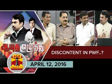 Ayutha-Ezhuthu--Is-Discontent-in-PWF-an-Expression-of-Bipolar-Politics--12-04-2016