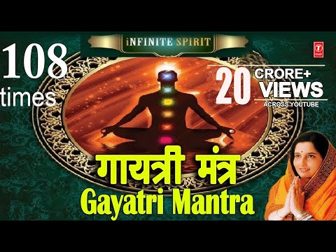 Gayatri Mantra 108 Times Anuradha Paudwal I Full Audio Song I T-Series Bhakti Sagar Mp3