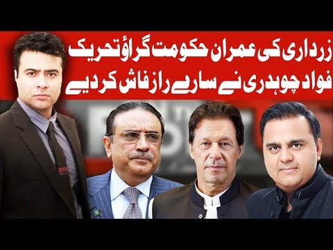 Fawad Chaudhry Exclusive Interview | On The Front with Kamran Shahid | 17 December 2018 | Dunya News