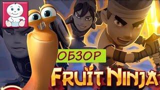 Обзор игр для детей: Fruit Ninja Free [Фруктовый Ниндзя Фри]. Выпуск 2