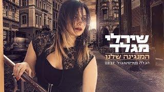 הזמרת שירלי מגלד - הכלה מאיסטנבול