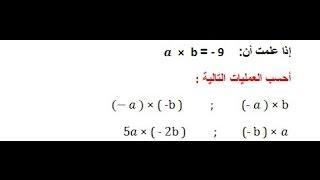 الرياضيات الأولى إعدادي - الأعداد العشرية النسبية الضرب و القسمة : تمرين 8