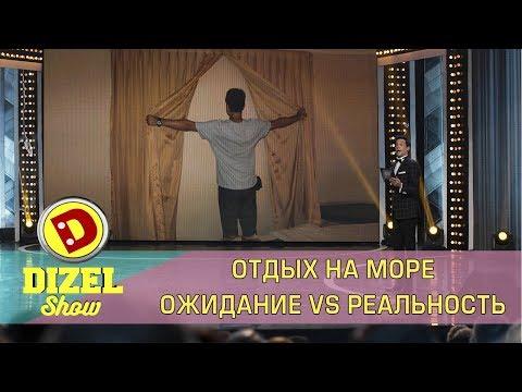 Отдых на море. Ожидание VS Реальность - DomaVideo.Ru