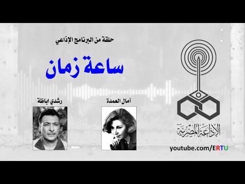 رشدي أباظة في حوار إذاعي نادر: عملت رشدي أباظة بإرادتي وبذراعي