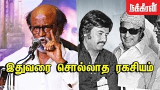 Video எனக்கு Nervous Breakdown நேரத்தில் MGR செய்தது என்ன? | Rajini Latest Political Speech on MGR MP3, 3GP, MP4, WEBM, AVI, FLV Maret 2019