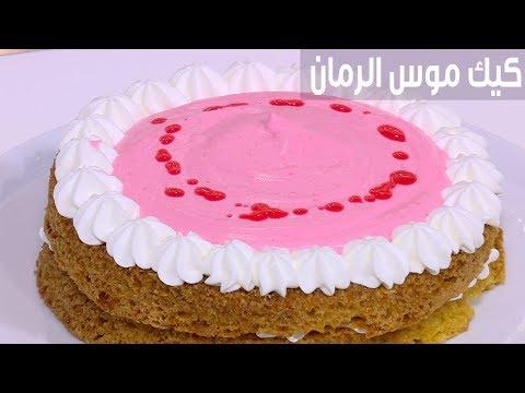 العرب اليوم - طريقة إعداد كعك موس الرمان