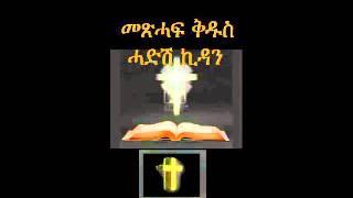 Bible Jude መልእኽቲ ይሁዳ