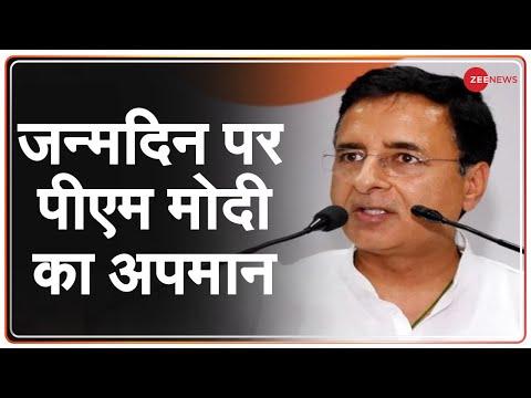 Prime Minister Modi के Birthday पर Congress ने किया अपमान | Surjewala ने Monkey से की तुलना