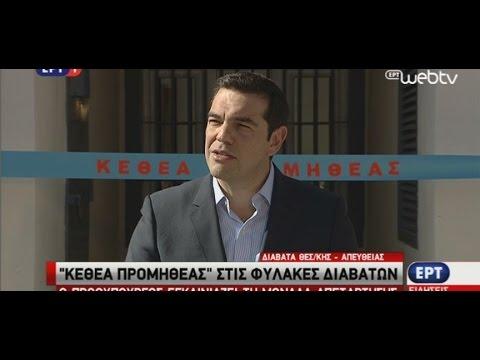 Ομιλία Πρωθυπουργού στα εγκαίνια μονάδας απεξάρτησης του ΚΕΘΕΑ μέσα στις φυλακές Διαβατών