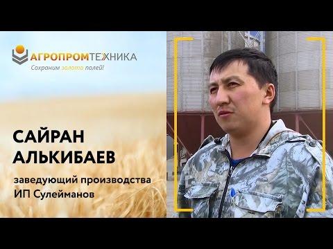 Отзыв о зерносушилке в Омской области ИП Сулейманов