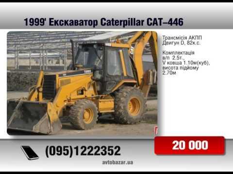 Продажа Caterpillar  CAT-446
