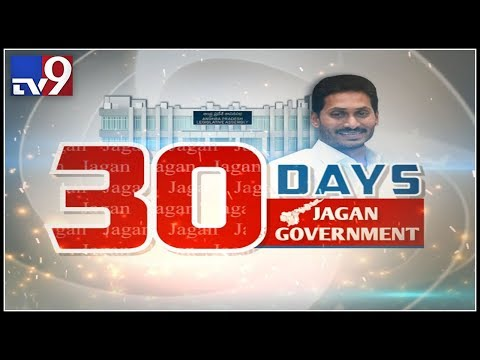 AP CM YS Jagan government 30 days ruling - TV9 Exclusive report