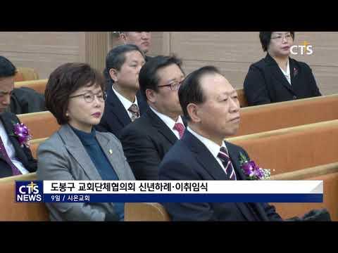 190111 도봉구 교회단체협의회 신년하례 · 이취임식 - CTS뉴스