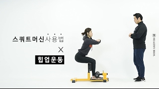 HB SQUAT youtube