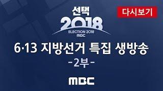 Video [선택 2018]  6.13 지방선거 개표방송 2부 / MBC MP3, 3GP, MP4, WEBM, AVI, FLV Juni 2018
