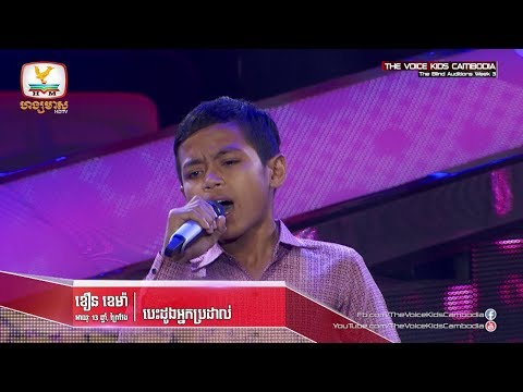 Kaima, Heart of Boxer, The Voice Kids Cambodia, Blind Auditions Week 3