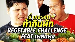 บี้ เดอะสกา | ท้ากินผัก Vegetable Challenge feat.เพลินพุง
