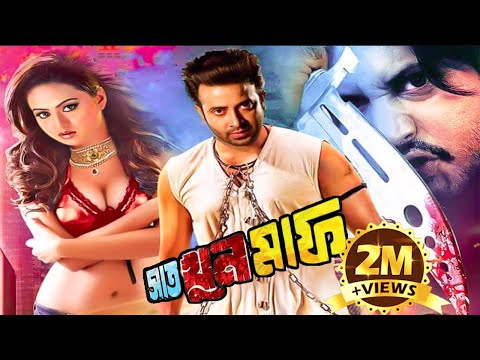 Sakib Khan New bangla Movie