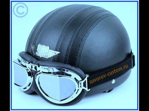 Шлем для чоппера своими руками