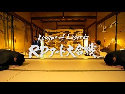 日本 Riot 慶祝新年 - RP ART 合戰圖