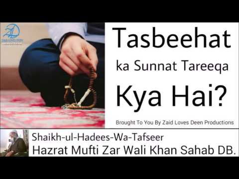 Video Tasbeehat ka Sunnat Tareeqa kya hai? | Mufti Zar Wali Khan Sahab DB. download in MP3, 3GP, MP4, WEBM, AVI, FLV January 2017