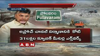 Video AP Government Speeds Up Polavaram Project Works MP3, 3GP, MP4, WEBM, AVI, FLV Desember 2018