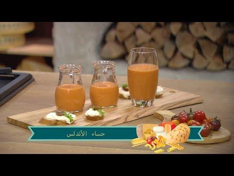 حساء الأندلس   سباغيتي بصدف البحر / جبنة و معكرونة / سعيد حميس / Samira TV