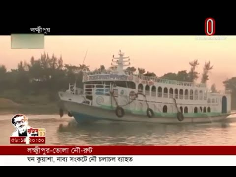 Fog hampers vessel movement on Laxmipur-Bhola route (20-01-2020) Courtesy: Independent TV