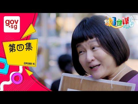 "《好世谋2》第四集– ""Ho Seh Bo 2"" Episode 4"