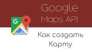Описание В этом видео мы поработаем с Google Maps API на самом базовом уровне. Создание проекта в Google:...