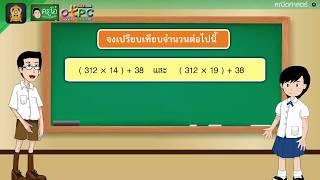 สื่อการเรียนการสอน การบวก  ลบ คูณ หารระคน ตอนที่ 1 ป.4 คณิตศาสตร์