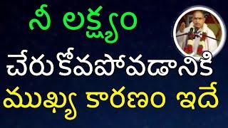 Video నీ లక్ష్యం చేరుకోవపోవడానికి  ముఖ్య కారణం ఇదే Sri Chaganti Koteswara Rao Speeches latest MP3, 3GP, MP4, WEBM, AVI, FLV Januari 2019