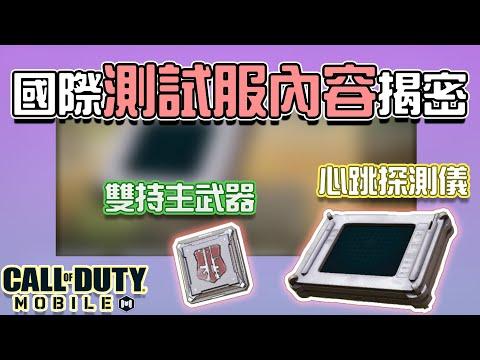 【KH】心跳探測儀!雙持主武器晶片!國際測試服內容揭密 決勝時刻M