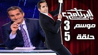 """الحلقة 5 - برنامج """"البرنامج"""" مع باسم يوسف 2014"""