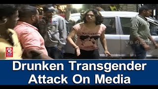 Drunken Transgender Attack On Media | Drunk And Drive Operation At Jubilee Hills | V6 News