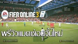 Fifa Online 3 - พรีวิวแมตซ์กับเอนจิ้นใหม่, fifa online 3, fo3, video fifa online 3