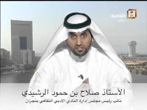 لقاء نائب رئيس النادي الأدبي الثقافي بنجران صلاح الرشيدي