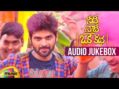 Needi Naadi Oke Katha Songs Jukebox