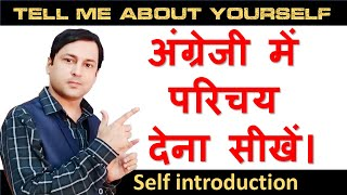 Self introduction देना सीखें| Introduction in English | Self introduction | How to tell introduction