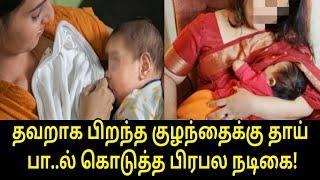 Video தவறாக பிறந்த குழந்தைக்கு தாய் பா..ல் கொடுத்த பிரபல நடிகை!   Tamil Trending News   Tamil Viral News MP3, 3GP, MP4, WEBM, AVI, FLV Desember 2018
