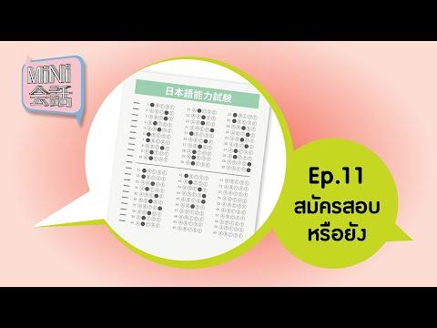 MiNi会話 Ep.11 : สมัครสอบหรือยัง