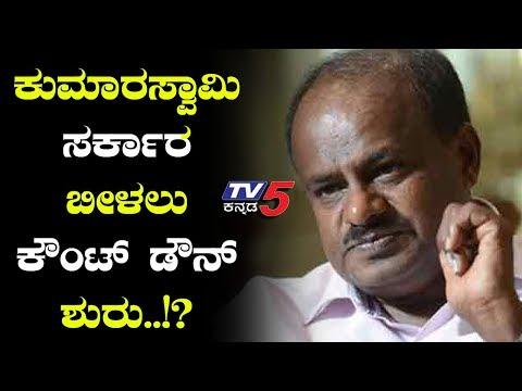 Countdown Starts for Alliance Government | ಕೌಂಟ್ ಡೌನ್..!? | TV5 Kannada