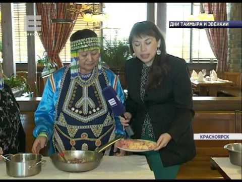 Жители Севера раскрыли секреты создания своих национальных блюд. Телеканал Енисей